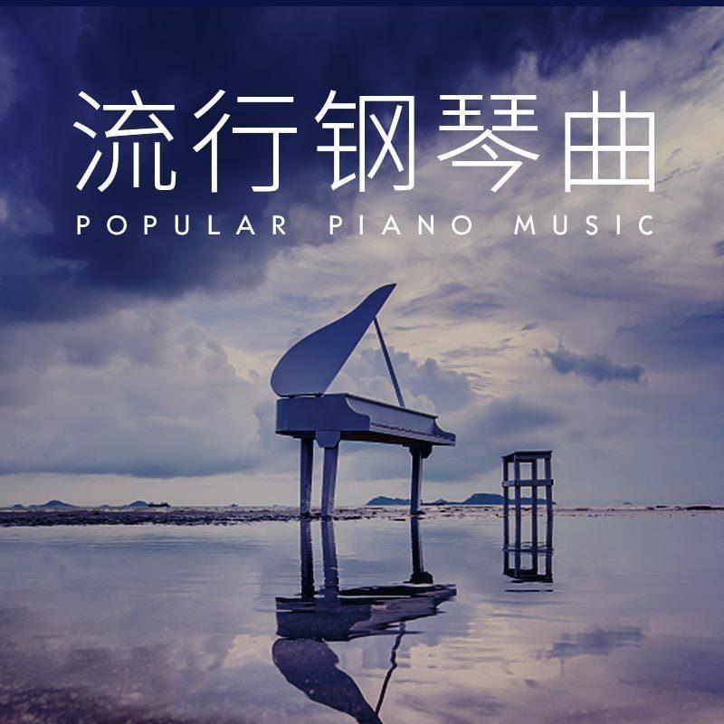 张穆庭钢琴演奏曲