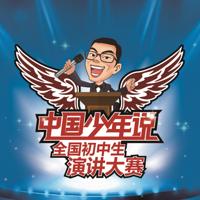 中国少年说演讲大赛