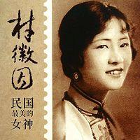林徽因:民国最美的女神
