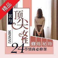 顶尖女性修炼秘籍:24节情商必修课