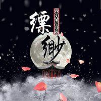 缥缈【千妖百鬼系列】
