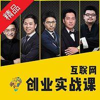 辣子鸡学堂:互联网创业实战课