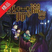 夜猫行动组:巫师的谎言