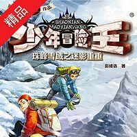 少年冒险王系列:惊魂险走珠峰