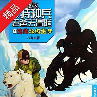 跟特种兵老爸去冒险:逃出北极噩梦