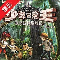 少年冒险王系列:孤岛探险遇难记