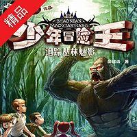 少年冒险王系列:追踪丛林魅影