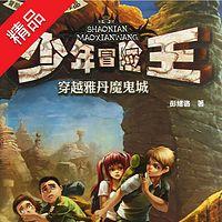 少年冒险王系列:穿越雅丹魔鬼城