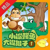 【冰心儿童图书奖】小嘴鳄鱼和大嘴猴子1