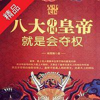中国古代八大开国皇帝就是会夺权