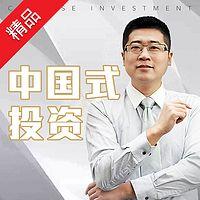 """《中国式投资》——中国""""财商""""教育第一课"""