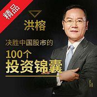 洪榕:决胜中国股市的100个投资锦囊