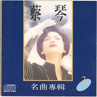 蔡琴名曲专辑