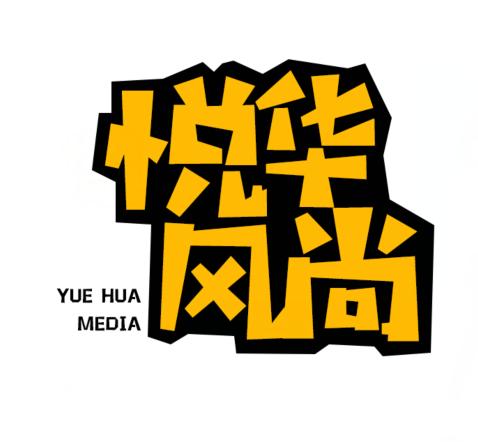 悦华风尚传媒