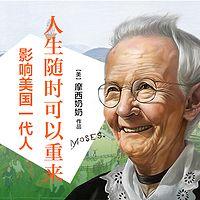 摩西奶奶:人生随时可以重来