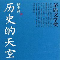 历史的天空(第六届茅盾文学奖作品)