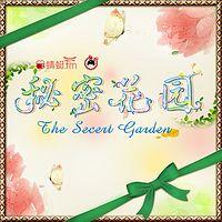 鱼淼淼讲秘密花园
