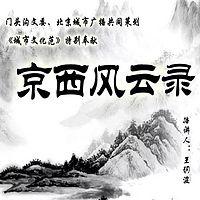 京西风云录(王玥波演播)