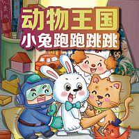 动物王国系列之小兔跑跑跳跳