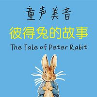 【正版】彼得兔的故事·双语启蒙