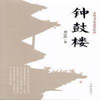 钟鼓楼(刘心武作品,梁言演播)