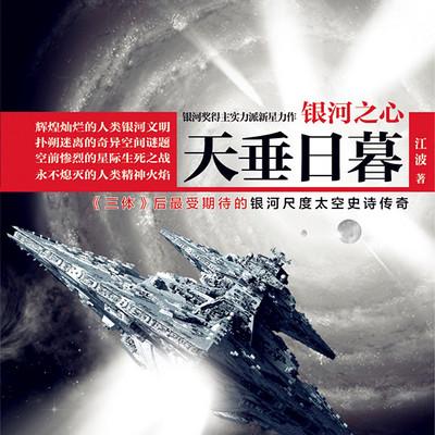 银河之心·天垂日暮(全球华语科幻星云奖最佳长篇小说)