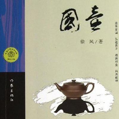 国壶(一把紫砂壶背后的历史故事)