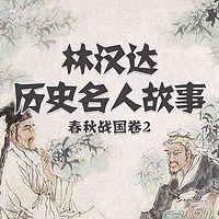 林汉达历史名人故事(春秋战国卷2)