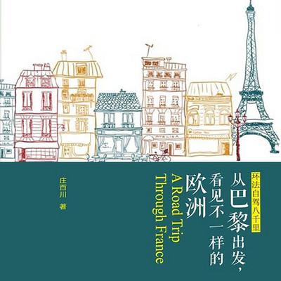 环法自驾八千里 : 从巴黎出发,看见不一样的欧洲