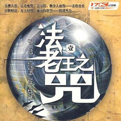 法老王之咒(壹)