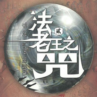 法老王之咒.2