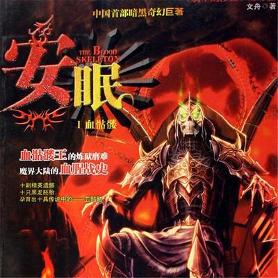 安眠-血骷髅