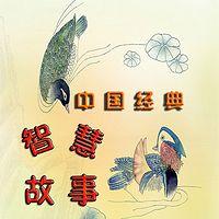 中国经典智慧故事