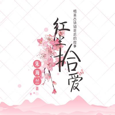 红尘拾爱:极美古诗词背后的故事