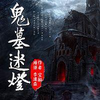 鬼墓迷灯(精编版)
