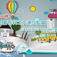 300儿童百科之交通工具篇