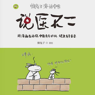 懒兔子漫话中医:说医不二
