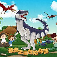 《恐龙王国惊险环游》