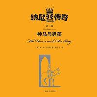 纳尼亚传奇第三部:神马与男孩(上海译文版)