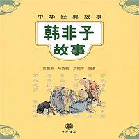 中华经典故事:韩非子故事