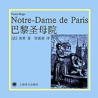 巴黎圣母院(上海译文版)
