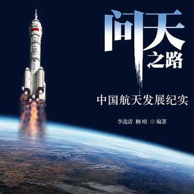 问天之路:中国航天发展纪实