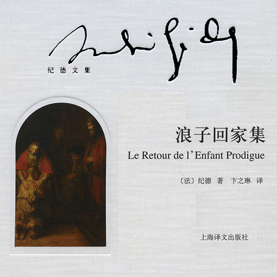 浪子回家集(上海译文版)