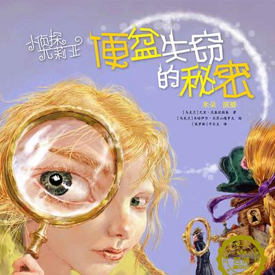 小侦探尤莉亚—01—便盆失窃的秘密