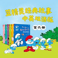 蓝精灵经典故事中英双语版(套装全6册)