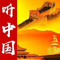 听中国——秦汉之光