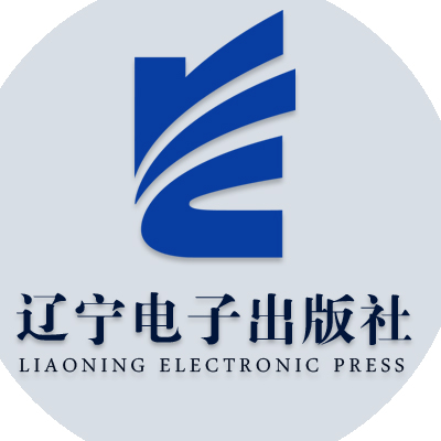 辽宁电子出版社