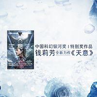 天意【刘慈欣、倪匡力荐科幻作品】