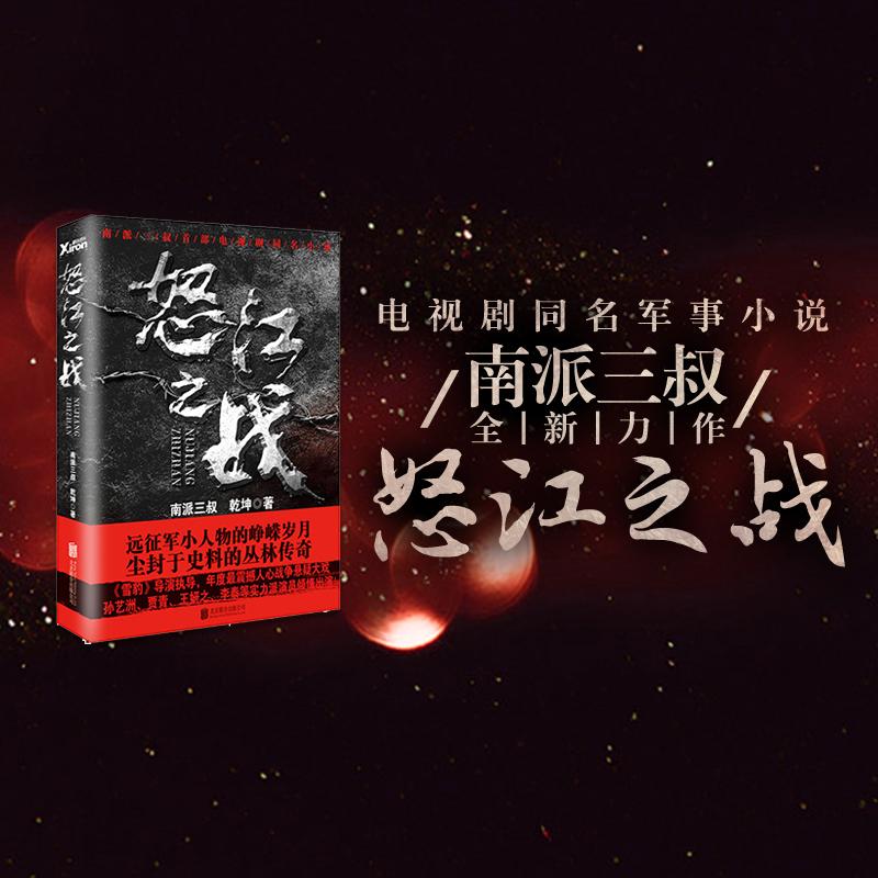 怒江之战.全集【南派三叔首部完结作品全新集结版】