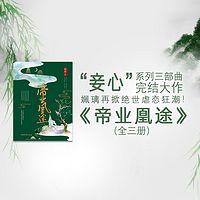 帝业凰途 全三册【古言权谋言情大作】
